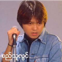 Si Thu Lwin