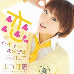 Rie Yamaguchi