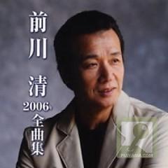 Kiyoshi Maekawa