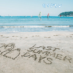 Last Summer Days -Kimagure Best- - Kimaguren