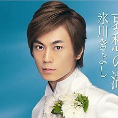 Hikawa Kiyoshi