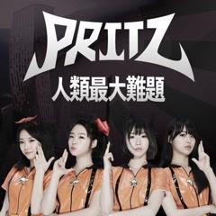 Too Difficult (Single) - Pritz