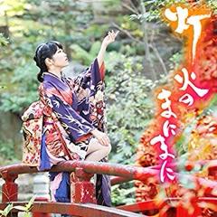 Tomoshibi no Manima ni - Toyama Nao