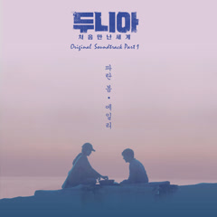 Dunia: Into a New World OST Part.1 - Ailee