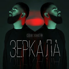 Зеркала (Single) - Sevak Khanagyan