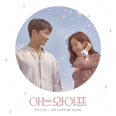 Familiar Wife OST Part.1