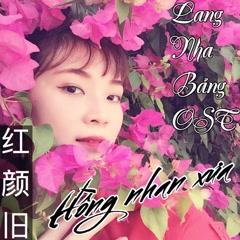 Hồng Nhan Xưa (Single)