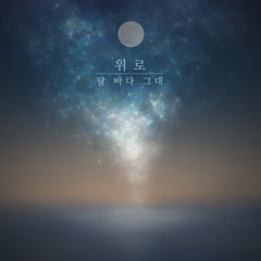 The Moon Sea (Single) - Josinhaneonni