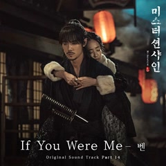 Mr. Sunshine OST Part.14