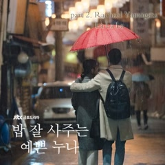 Something In The Rain OST Part. 2