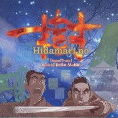 Hidamari no Ki Soundtrack