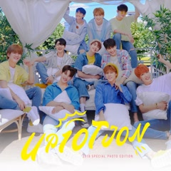 UP10TION 2018 Special Photo Edition (Single) - UP10TION