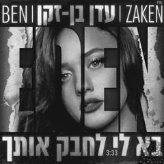 בא לי לחבק אותך (Single) - Eden Ben Zaken