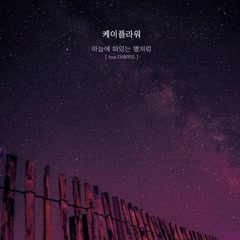 Like Stars In The Sky (Single)
