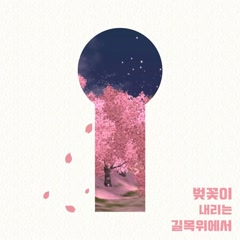 Cherry Blossom Road (Single) - Woo Yeon Soo