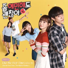 OK to Be Sensitive OST Part.2 - The Night Of Seokyo