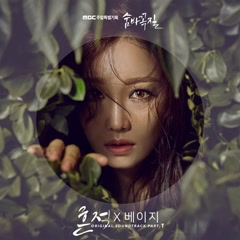 Hide And Seek OST Part.1