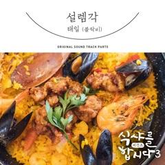 Let'S Eat 3 OST Part.5