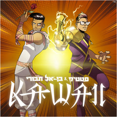 Kawaii (Single) - Static, Ben El Tavori