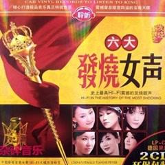 Tuyển Tập 6 Giọng Ca Nữ Đặc Sắc / 六大发烧女声 (CD2) - Various Artists