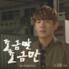Everything Will Be Alright OST Part.7