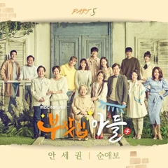 Rich Family's Son OST Part.5