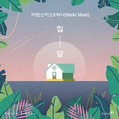 FM201.8-06Hz; In Front Of The House (Single) - Weki Meki