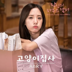 Your House Helper OST Part.3