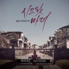 Secret Mother OST Part.1 - Car, The Garden