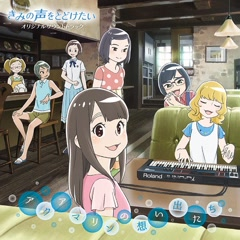 Kimi no Koe wo Todoketai Original Soundtrack: Aquamarine no Omoidetachi CD1
