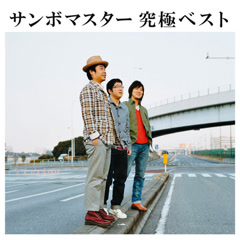 Kyuukyoku Best CD2 - Sambomaster