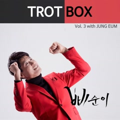 Trot Box Vol.3 (Single) - Jung Eum, Trot Box