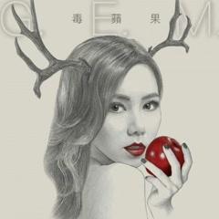 Quả Táo Độc / 毒苹果
