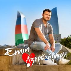 Азербайджан (К 100-летию основания Республики) - Emin