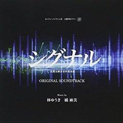 Signal: Choki Mikaiketsu Jiken Sosahan ORIGINAL SOUNDTRACK
