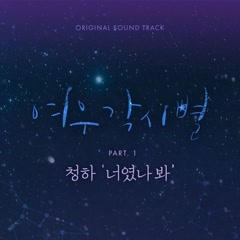 Where Stars Land OST Part.1 - CHUNG HA