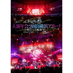 Wagakki Band Dai Shinnen Kai 2018 Yokohama Arena -Asu He No Koukai- CD2 - Wagakki Band