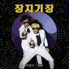 Jang Ji Ji (Single)