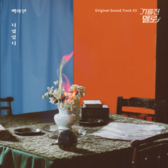 Wok Of Love OST Part.3
