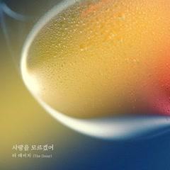 Sunny Again Tomorrow OST Part.18