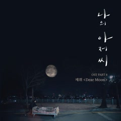 My Mister OST Part.4 - JeHwi