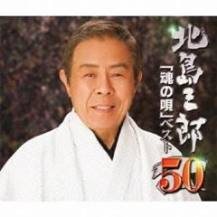 Geido 50 Shunen Kinen Kikaku Kitajima Saburo Tamashii no Uta Best 50 CD3