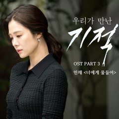 The Miracle We Met OST Part.3 - Min Chae