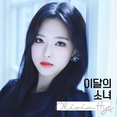 Olivia Hye (Single) - Loona