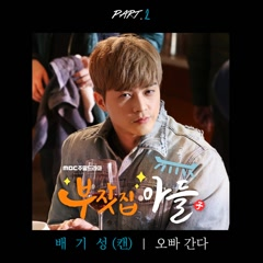 Rich Family's Son OST Part. 2