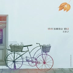 Love To The End OST Part.14