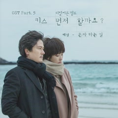 Should We Kiss First OST Part.5 - Yesung
