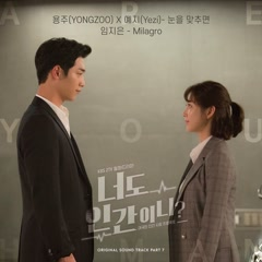 Are You Human Too? OST Part.7 - YONGZOO, Yezi
