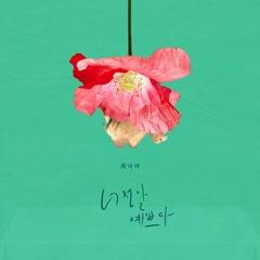 A Poem a Day OST Part.6 - Choi Nakta