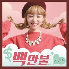 Million (Single) - Jina U